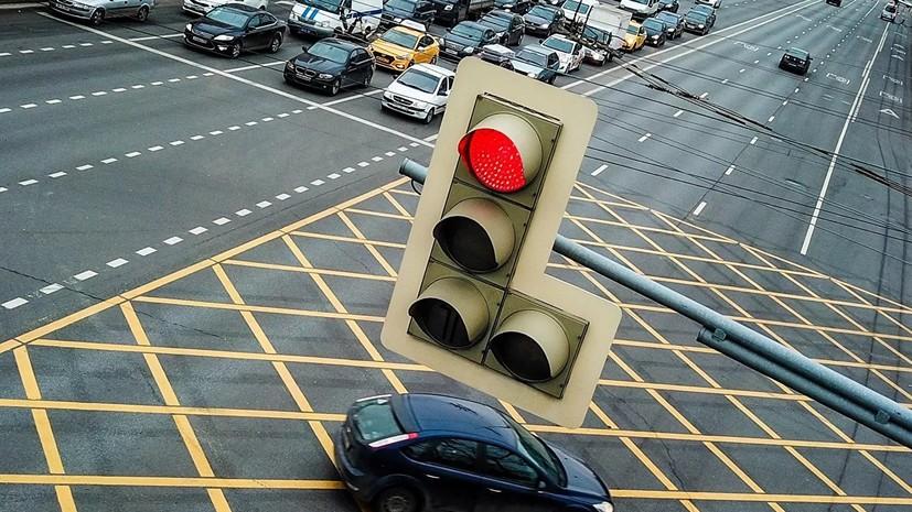 В Москве планируют обновить светофоры