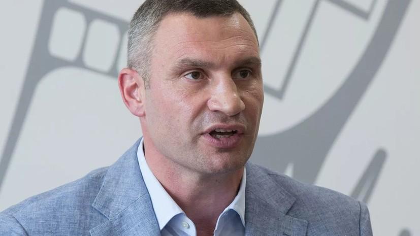 Кличко намерен баллотироваться на пост мэра Киева на следующих выборах