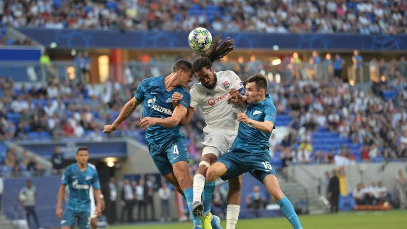 «Зенит» сыграл вничью с «Лионом» в первом матче группового этапа ЛЧ