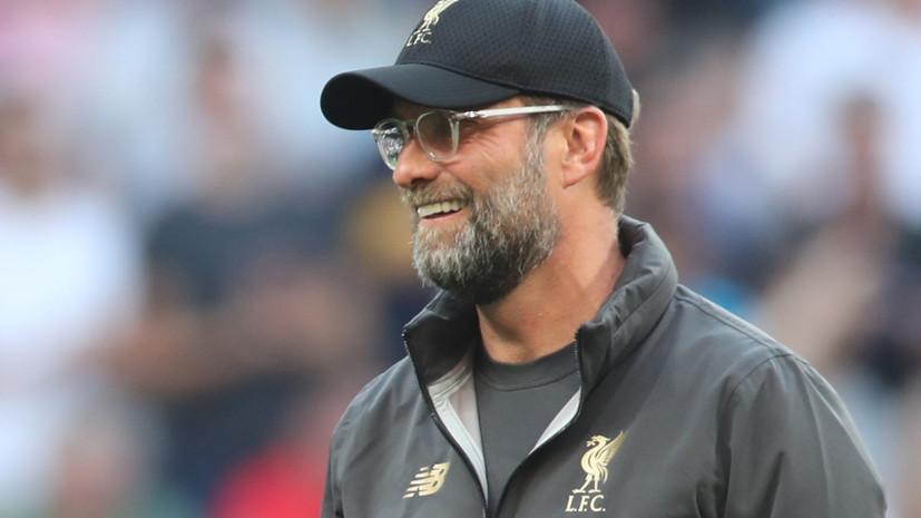 Тренер «Ливерпуля» Клопп считает, что «Наполи» может выиграть ЛЧ