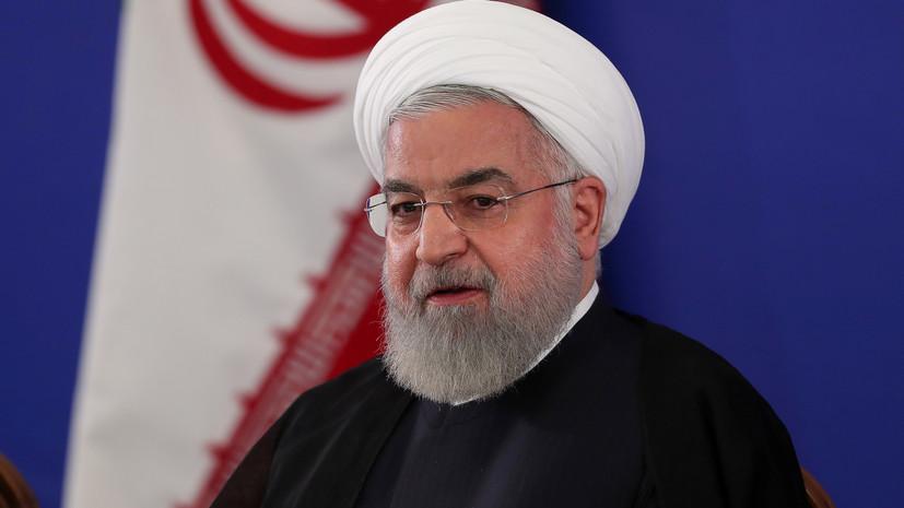 Рухани заявил о снижении давления США на Иран