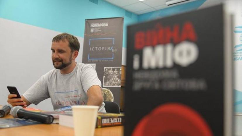 Вятрович уволен с должности главы Института нацпамяти Украины