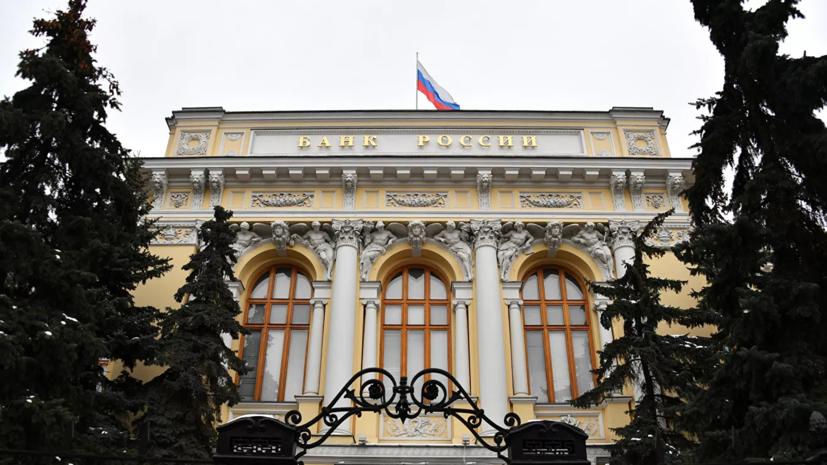 В ЦБ сообщили о росте вкладов россиян в банках в августе на 1,4%