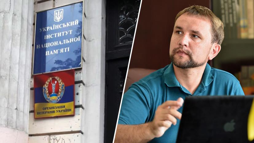 «Был органичной частью режима Порошенко»: кабмин Украины уволил Вятровича с поста главы Института нацпамяти