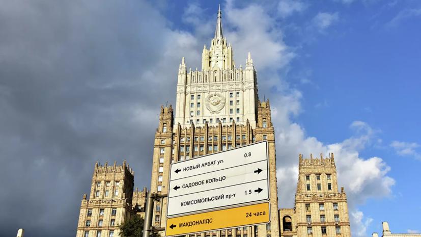 МИД России поблагодарил США за возвращение указов Николая II