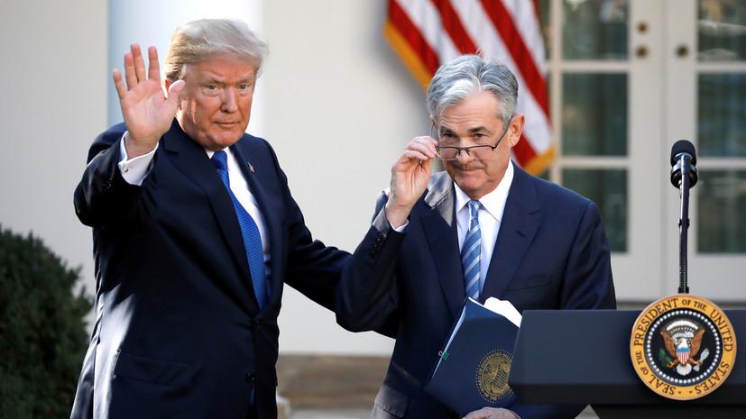Трамп раскритиковал главу ФРС США