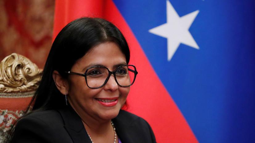 Вице-президент Венесуэлы призвала США к диалогу