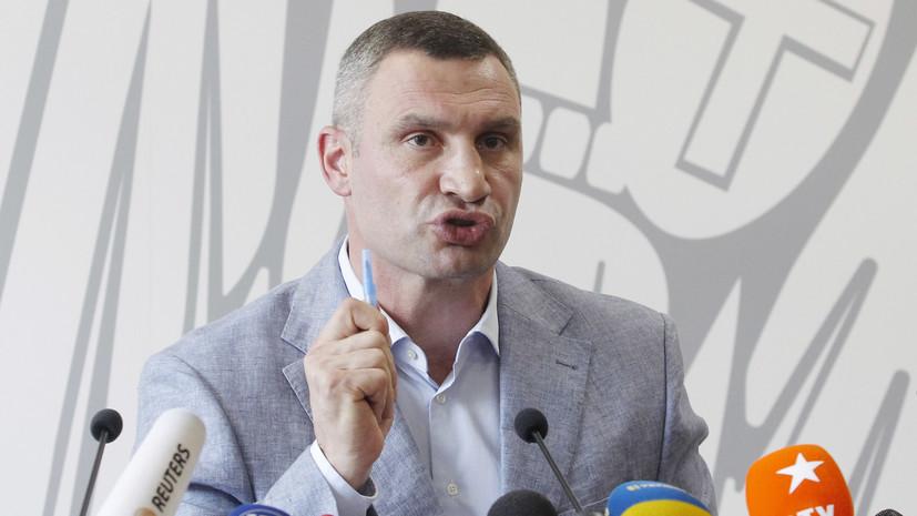 Кличко просит Раду распустить Киевсовет и назначить досрочные выборы