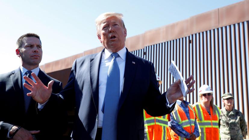 Трамп назвал стену с Мексикой «системой безопасности мирового уровня»