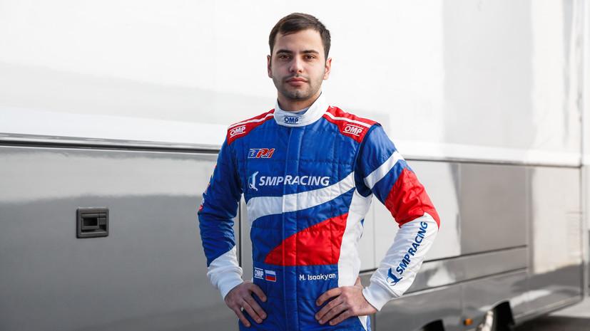 Россиянин Исаакян заменит введённого в кому Корреа в «Формуле-2»