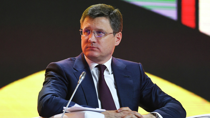 Новак заявил о готовности к конструктивным переговорам по газу