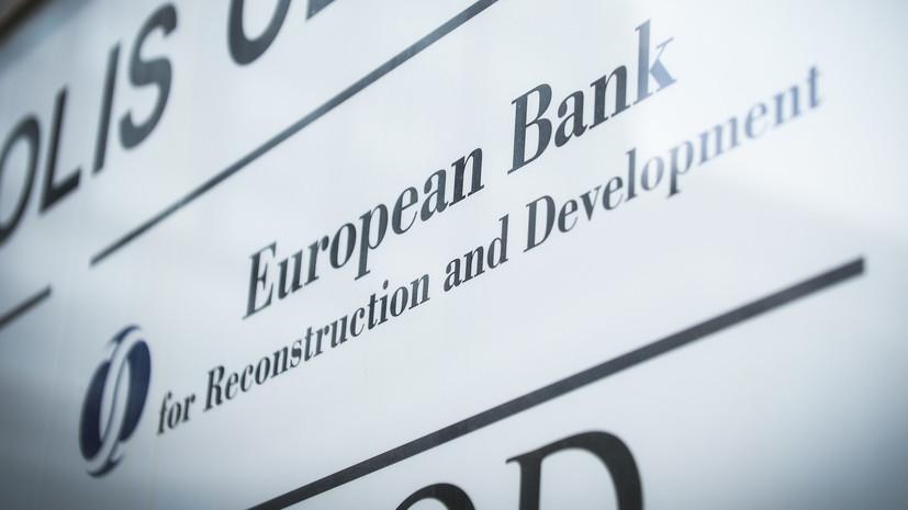 Инвестиции ЕБРР в Украину в 2019 году превысили $1 млрд