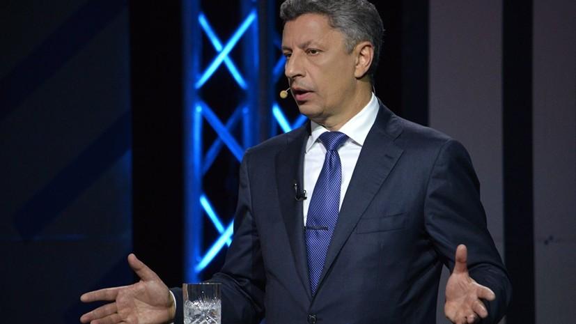 Бойко призвал Киев пойти на компромисс по Донбассу