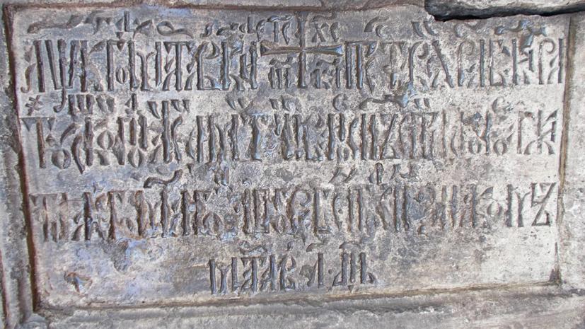 На раскопках в центре Москвы нашли белокаменное надгробие XVIII века