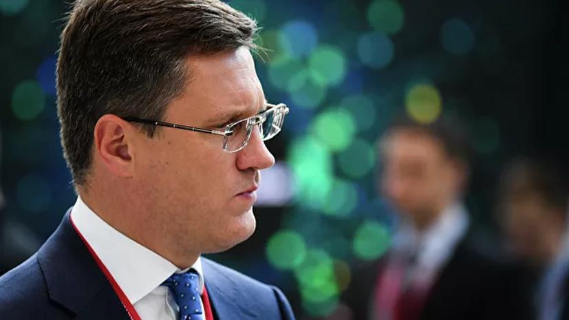Новак назвал «очень конструктивными» переговоры по газу с Украиной