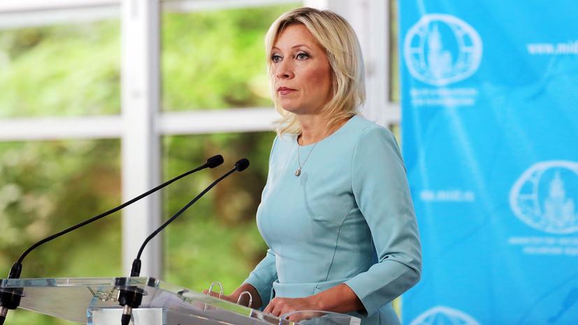Захарова отреагировала на слова украинского посла о «распаде России»