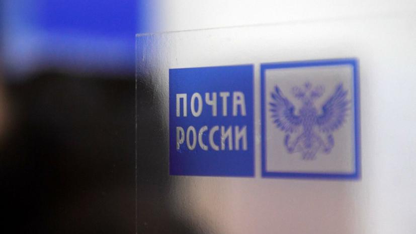 РФС и «Почта России» подписали договор о сотрудничестве
