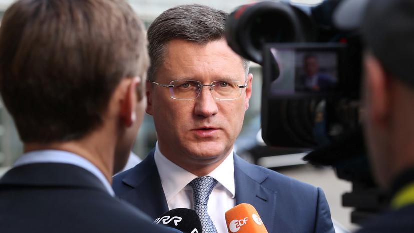 Новак оценил ситуацию на рынке нефти после атак на саудовские НПЗ