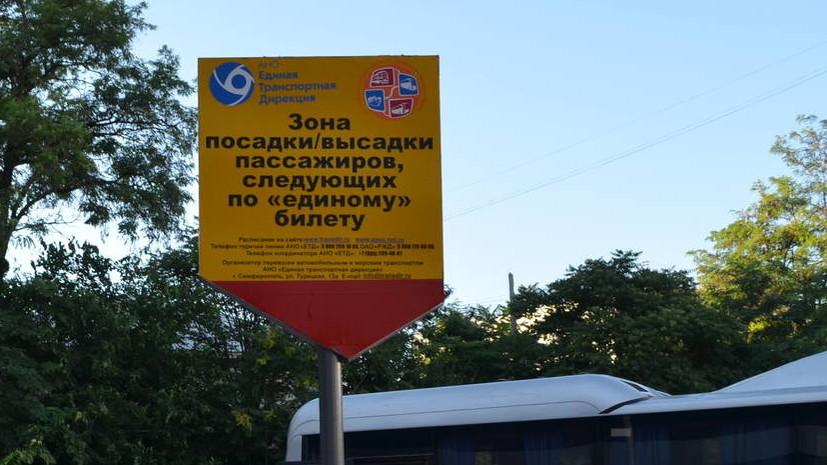 Более 350 тысяч человек воспользовались «единым» билетом в Крым с апреля