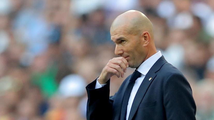 СМИ подсчитали, во сколько «Реалу» обойдётся увольнение Зидана
