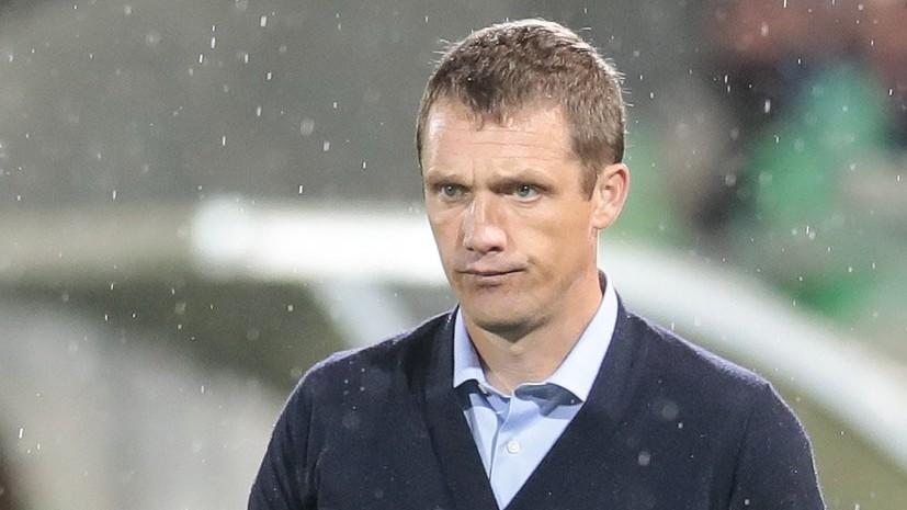 Гончаренко назвал причины крупного поражения ЦСКА от «Лудогорца» в Лиге Европы