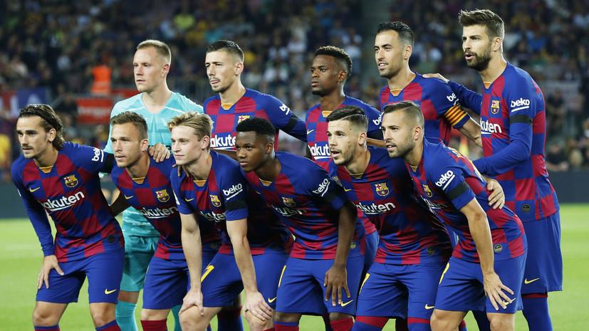 СМИ: «Барселона» намерена зимой устроить распродажу футболистов
