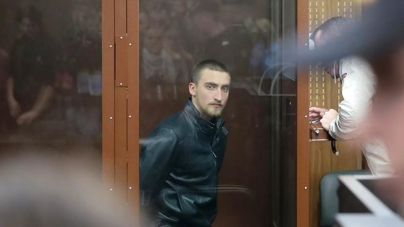 Суд просят освободить Устинова в связи с поручительством Райкина