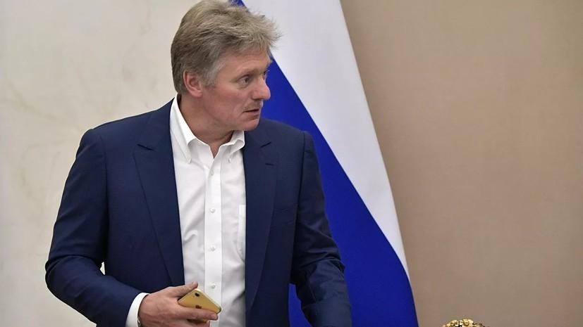 Песков сообщил о подготовке визита Мадуро в Россию