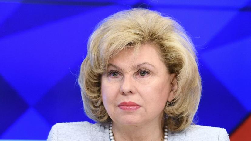 Москалькова прокомментировала решение суда по Устинову