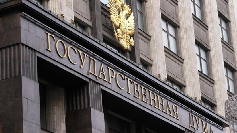 В Госдуме оценили заявление Киева о деградации санкций против России
