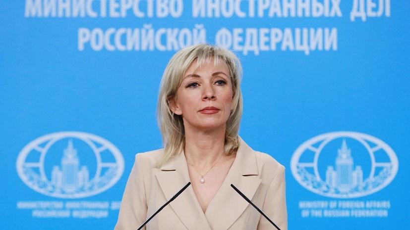 Захарова назвала примером фальсификации резолюцию Европарламента