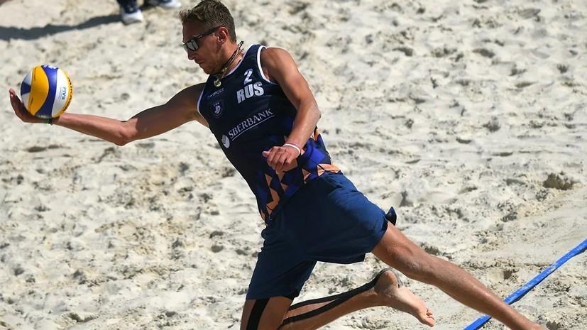 Семёнов и Лешуков проиграли в финале квалификации по пляжному волейболу на ОИ