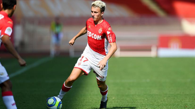 Головин включён в заявку «Монако» на матч шестого тура Лиги 1 с «Реймсом»