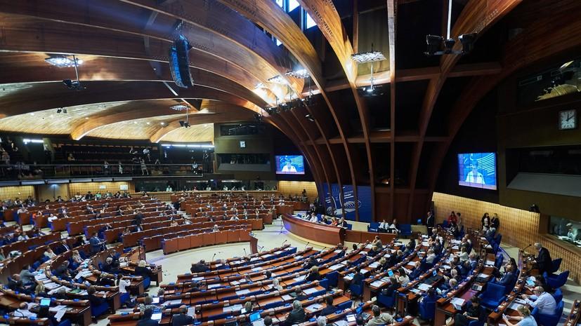 «Изолирует сама себя»: как на Украине решают вопрос с участием в осенней сессии ПАСЕ