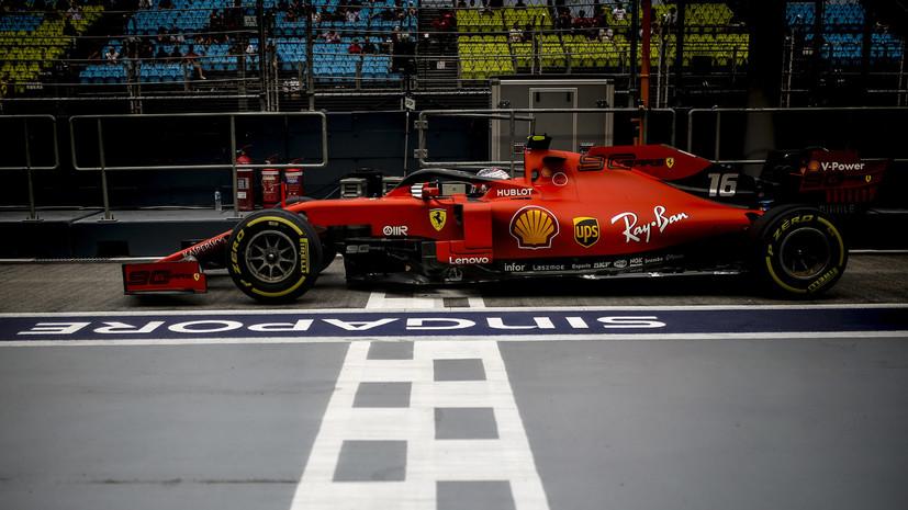 Леклер выиграл третью практику Гран-при «Формулы-1» в Сингапуре