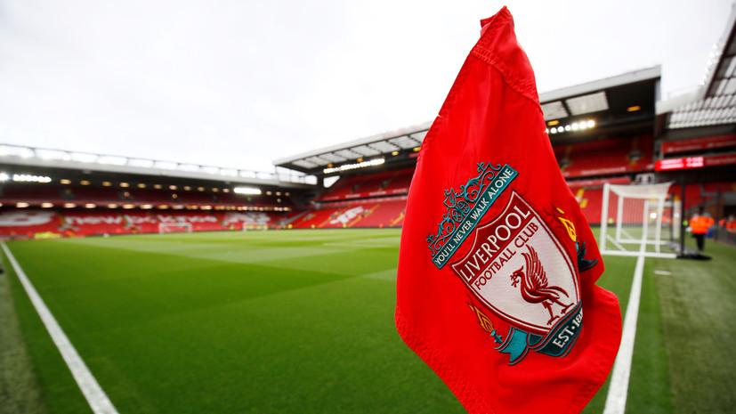 СМИ: «Ливерпуль» заплатил £1 млн «Манчестер Сити» за взлом скаутинговой системы