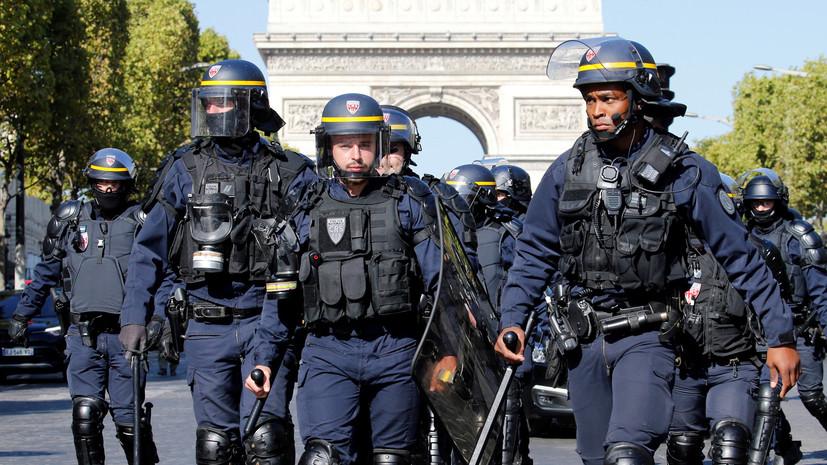 В Париже задержали более 120 участников акции «жёлтых жилетов»