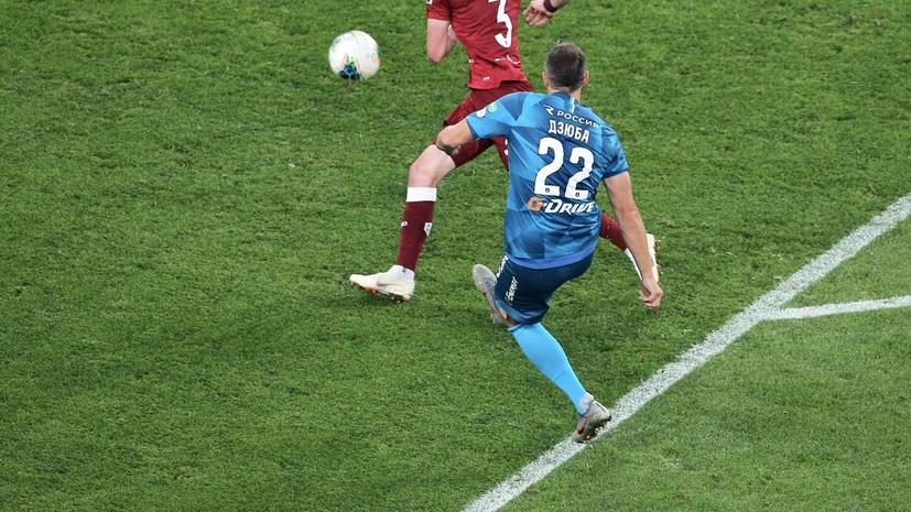 Дзюба попросил создать петицию, чтобы его гол в ворота «Рубина» был засчитан