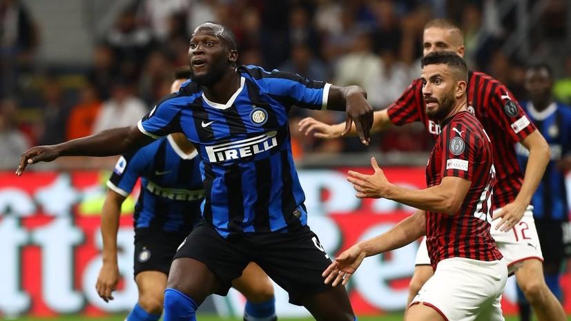 «Интер» обыграл «Милан» в четвёртом туре Серии А