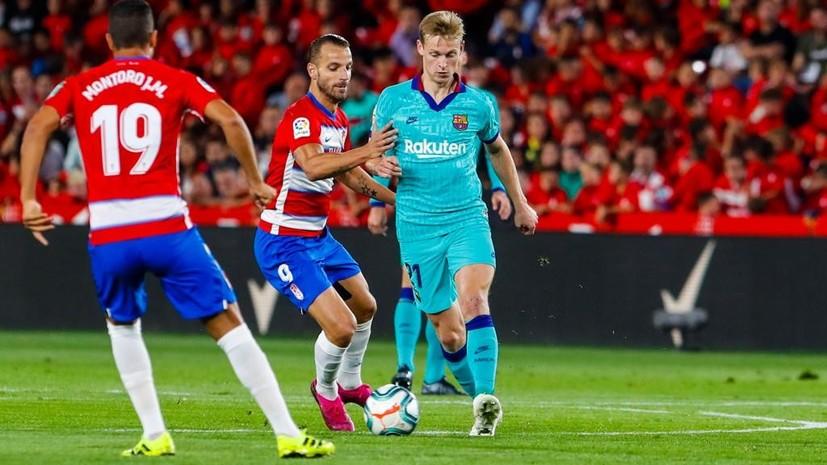 «Барселона» проиграла «Гранаде» в матче Примеры