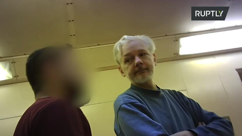 Главред WikiLeaks рассказал об условиях содержания Ассанжа в тюрьме