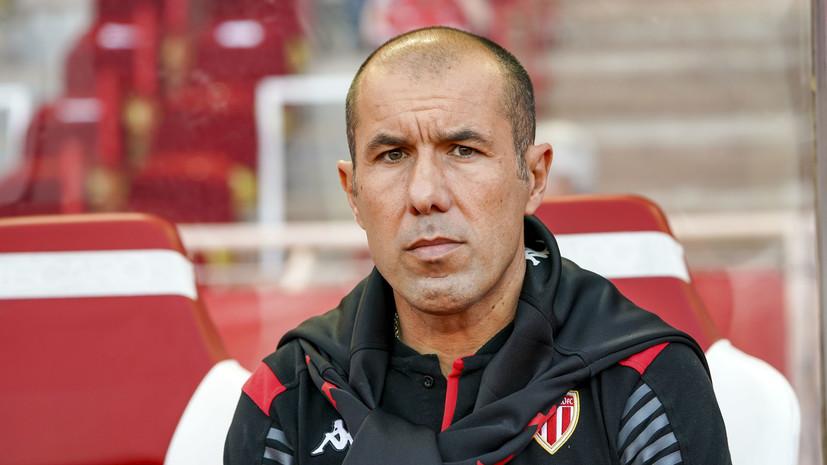 Тренер «Монако» высказался о 19-м месте команды после шести туров Лиги 1