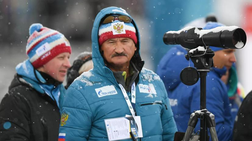 Хованцев заявил, что проблемы с контрактами не помешали подготовке биатлонистов к сезону
