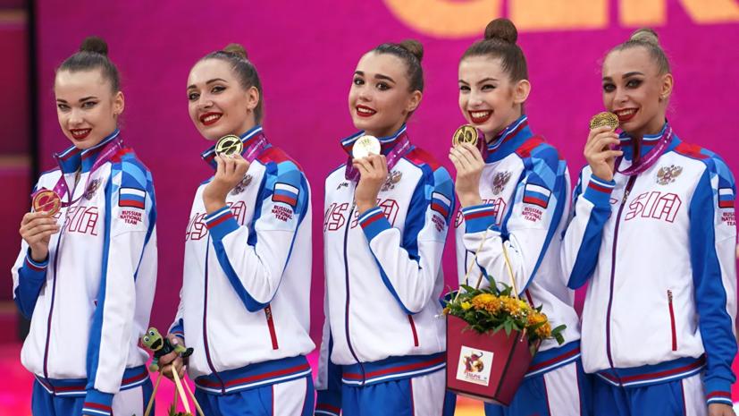 Сборная России победила в медальном зачёте ЧМ по художественной гимнастике