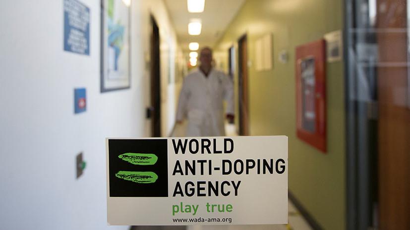 WADA дало России три недели для объяснения несоответствия данных из московской лаборатории