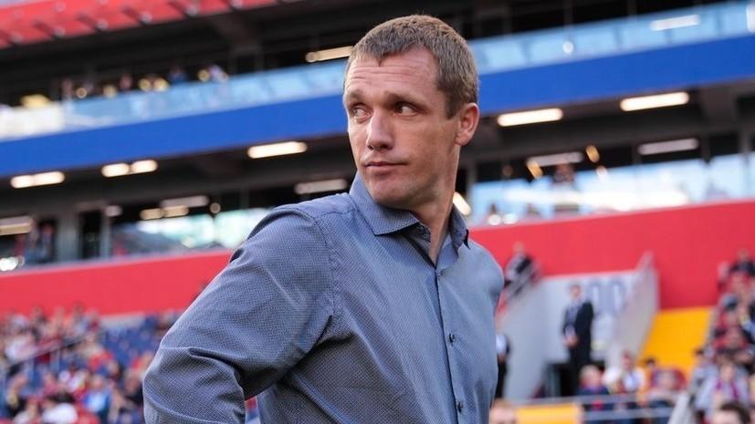 Гончаренко рассказал, каким составом ЦСКА сыграет с «Аланией» в Кубке России