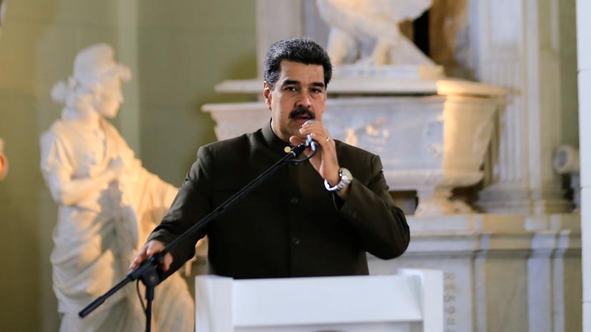 Мадуро заявил о планах США саботировать выборы в Венесуэле