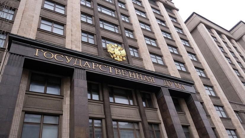 В Госдуме оценили слова генерала США о действиях России в Чёрном море