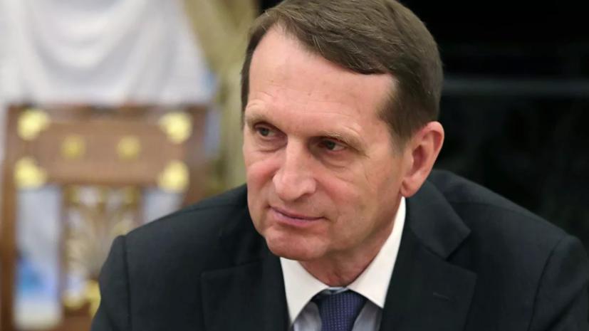 Нарышкин назвал чушью сообщения СМИ о шпионаже дипломатов за ФБР