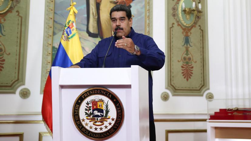 Мадуро заявил о готовности к переговорам с Трампом